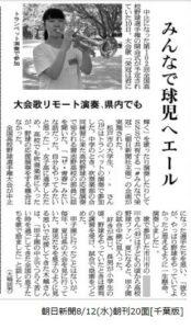 進学コースOGが新聞のインタビューを受けました!